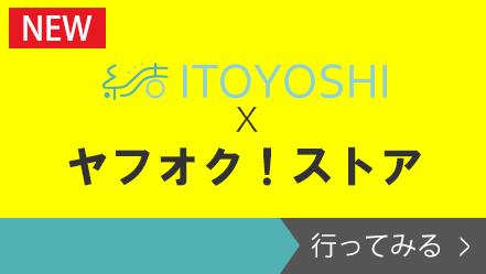 ITOYOSHI ヤフオク!店