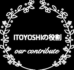 ITOYOSHIの役割